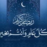 امساكية رمضان 2017 - 1438 لجميع مدن المملكة