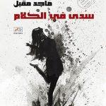 أفضل مؤلفات السعودي ماجد المقبل