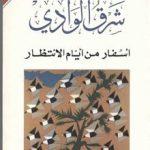 أفضل روايات الكاتب تركي الحمد
