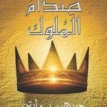 جورج مارتن و رواية صدام الملوك