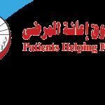 صندوق إعانة المرضى في الكويت