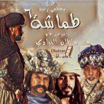 قائمة المسلسلات الخليجية في رمضان 2017