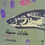 أفضل كتب جمانة حداد