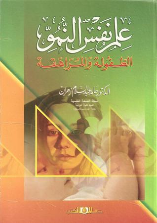 علم النفس الاجتماعي حامد زهران
