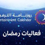 فعاليات هيئة الترفيه في رمضان 2017