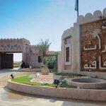 قرية التراث الثقافية في العين - 487528