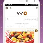 أفضل تطبيقات الأندرويد لشهر رمضان الكريم
