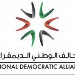 التحالف الوطني الديمقراطي في الكويت