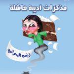 أفضل مؤلفات الكاتبة السعودية زينب البحراني