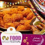 انطلاق مهرجان مذاق السعودية في رمضان
