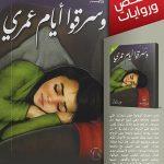 أفضل مؤلفات الكاتبة الكويتية علياء الكاظمي