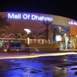 أفضل متاجر لشراء الهدايا في المملكة العربية السعودية