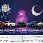 عروض هيونداي النترا 2017 خلال رمضان من الموزع معنى التميز