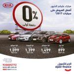 عرض التمويل لكيا 2017 خلال رمضان 1438