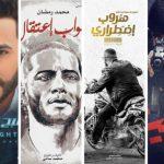أفضل الأفلام المصرية بعيد الفطر المبارك 2017