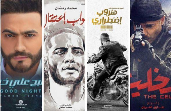 أفضل أفلام عيد الفطر 2017