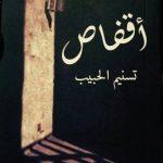 أفضل مؤلفات الكاتبة الكويتية تسنيم الحبيب