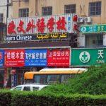 مدينة إيوو الصينية أكبر أسواق الجملة في العالم