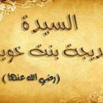 لمحات من حياة أم المؤمنين السيدة خديجة زوجة رسول الله