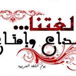 عدد المتحدثين باللغة العربية في العالم