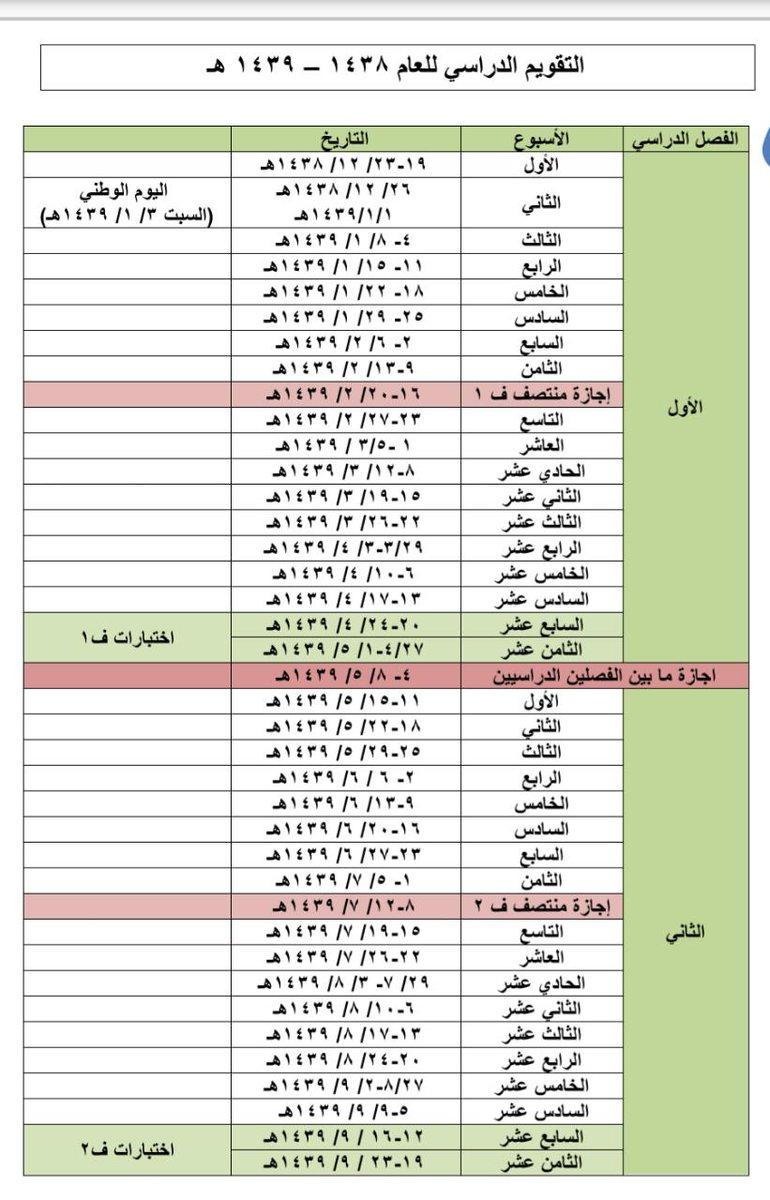 التقويم الدراسي 1439- 1440هـ