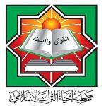 جمعية إحياء التراث الإسلامي في الكويت
