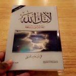 علي جابر الفيفي مؤلف كتاب لأنك الله