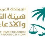 هيئة التحقيق و الإدعاء العام السعودية