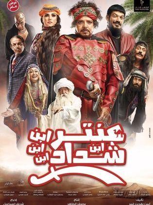 فيلم عنتر ابن ابن ابن شداد للفنان محمد هنيدي