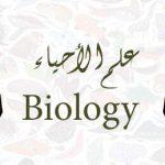 ماهي فوائد دراسة علم الأحياء