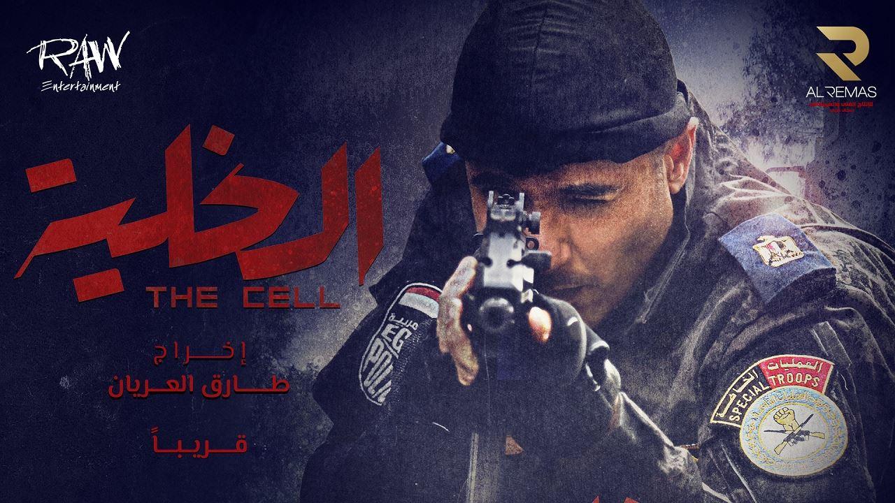 فيلم الخلية لأحمد عز