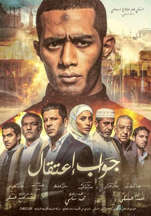 فيلم جواب اعتقال للفنان محمد رمضان