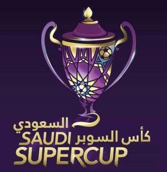 شعار بطولة كأس السوبر السعودي