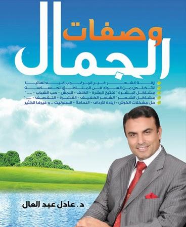 كتاب وصفات الجمال لدكتور عادل عبد العال