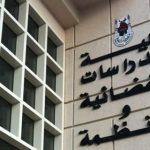 كلية الدراسات القضائية و الأنظمة