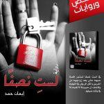 أفضل مؤلفات الكاتبة إيمان حمد