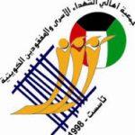 جمعية أهالي الشهداء الأسرى والمفقودين الكويتية