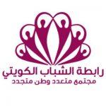 ماذا تعرف عن رابطة الشباب الكويتي  ؟