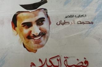 الكاتب السعودي محمد الرطيان