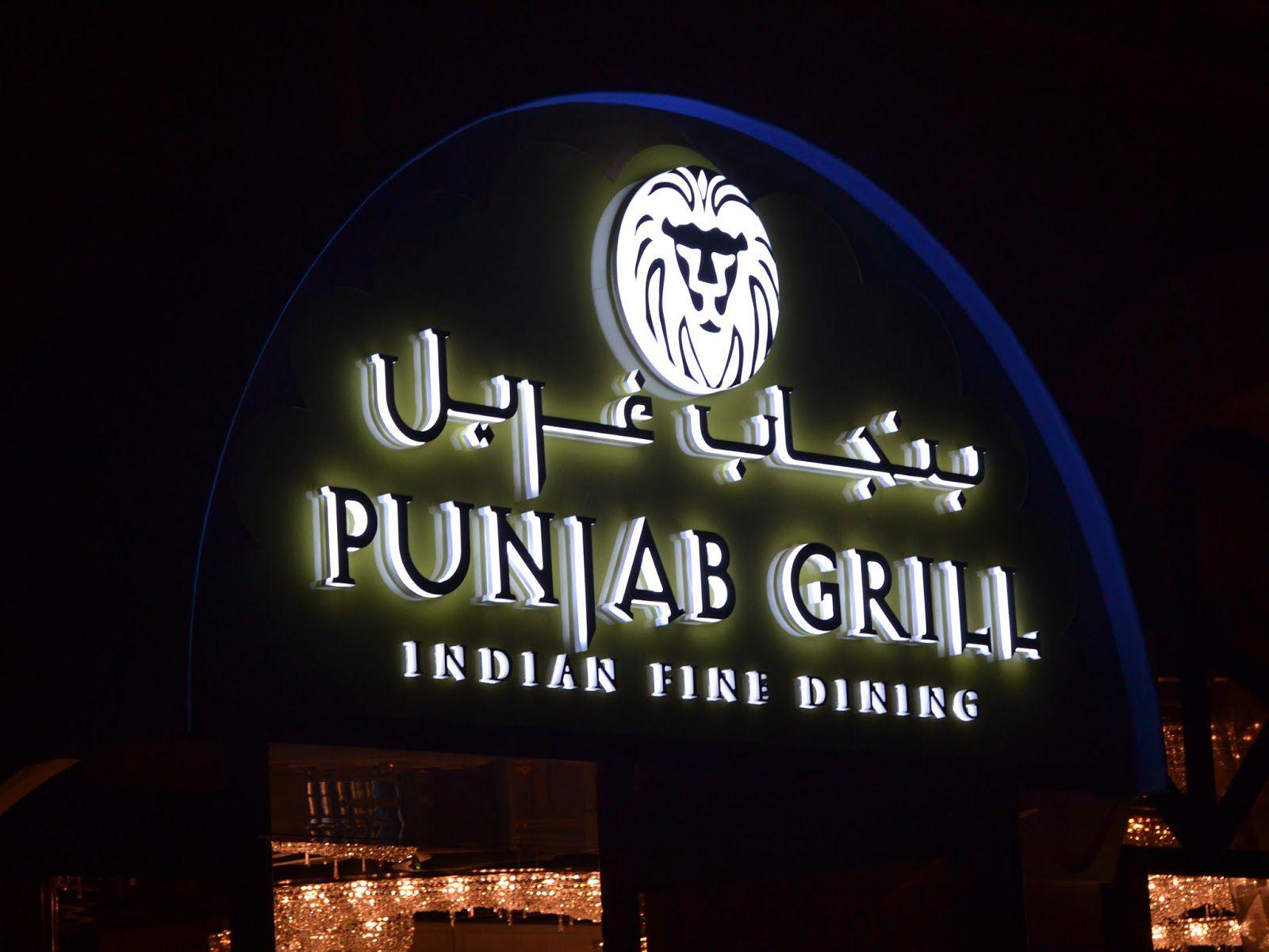مطعم Punjab Grill
