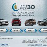 عروض هيونداي 2017 خلال شهر رمضان من الناغي للسيارات