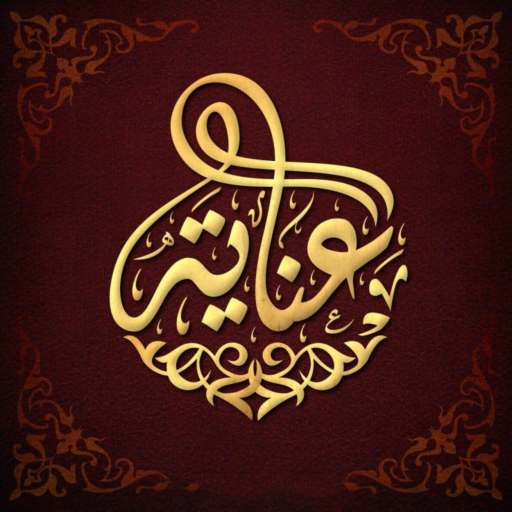 برنامج الخطوط العربية