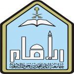 تخصصات جامعة الإمام