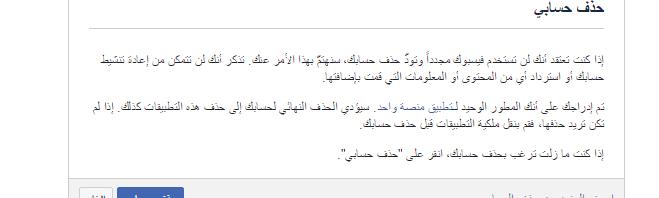 شرح حذف حساب فيس بوك
