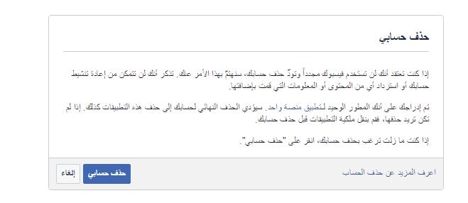 شرح حذف حساب فيس بوك المرسال