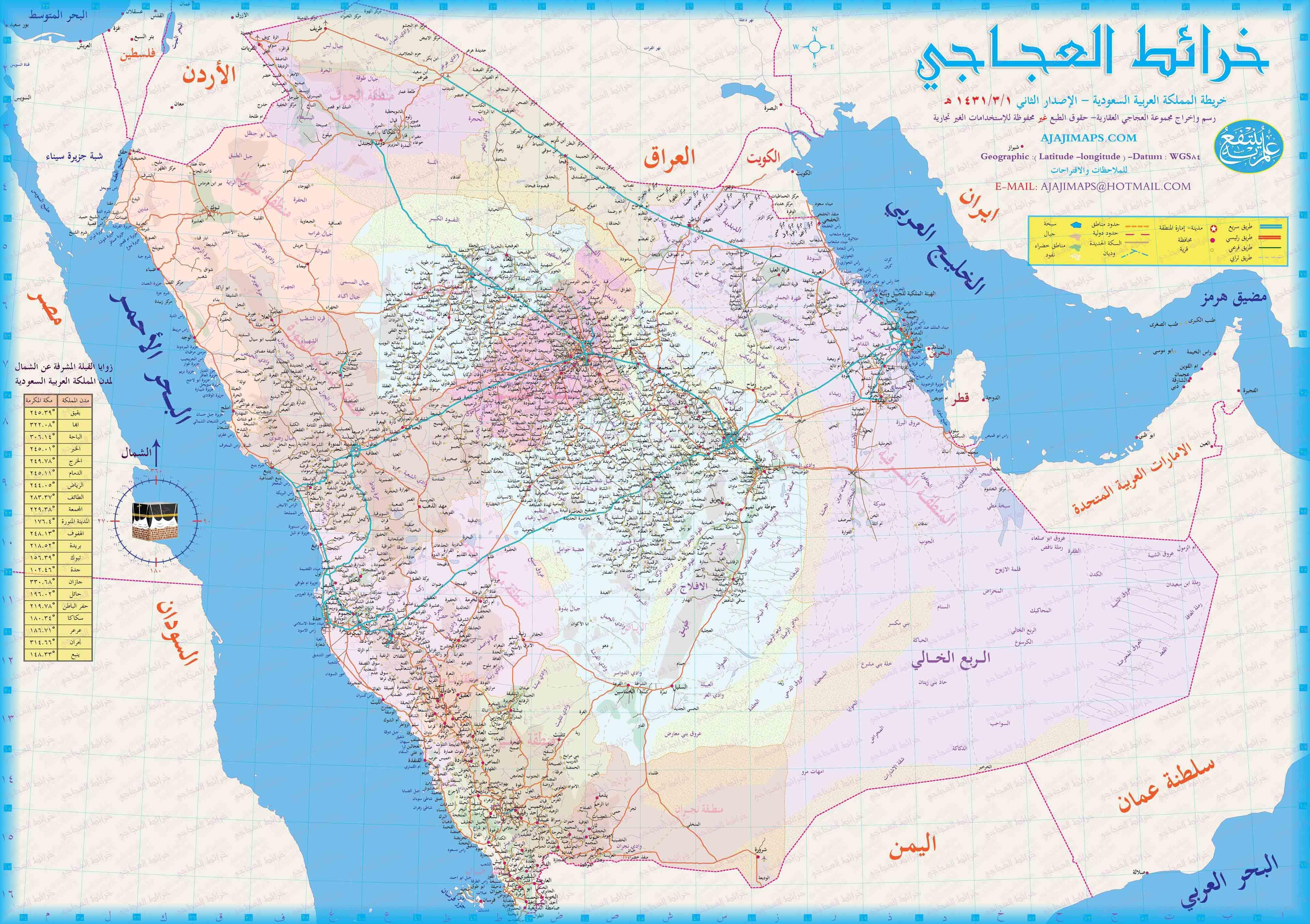خريطة توضيحية للسعودية