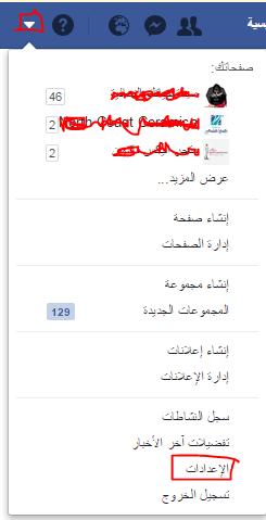 """... الجانب الايمن اذا كان الفيس بوك باللغة الانجليزية و على الجانب الايسر  اذا كان فيس بوك باللغة العربية ، ثم نختار من القائمة زر """" الاعدادات  Settings """" ."""