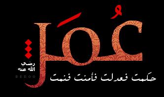 بحث عن عمر بن الخطاب pdf