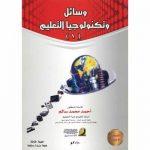 كتاب وسائل وتكنولوجيا التعليم لـ أحمد محمد سالم