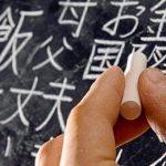 تعلم حروف الكانجي اليابانية